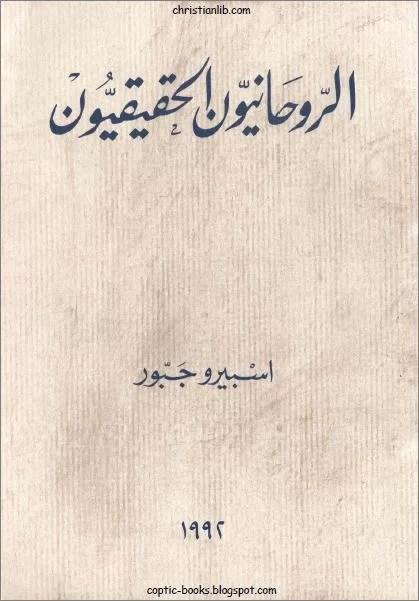 كتاب الروحانيون الحقيقيون - اسبيرو جبور