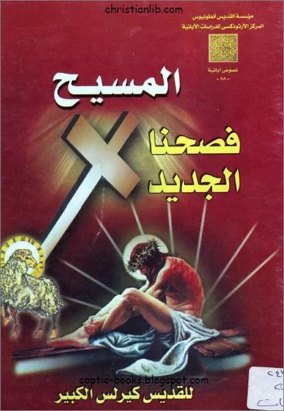 كتاب المسيح فصحنا الجديد للقديس كيرلس الكبير