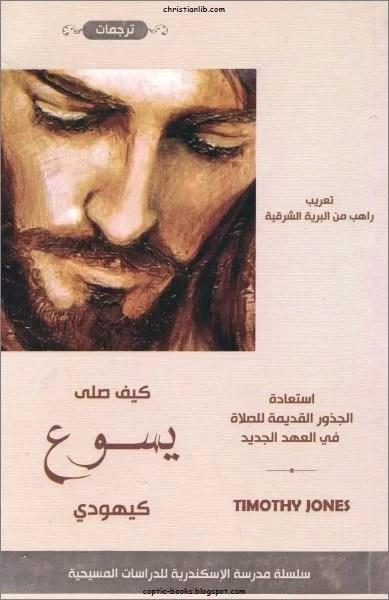 كتاب كيف صلى يسوع كيهودي