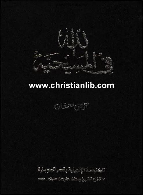 كتاب الله في المسيحية