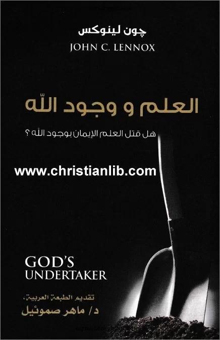 كتاب العلم و وجود الله