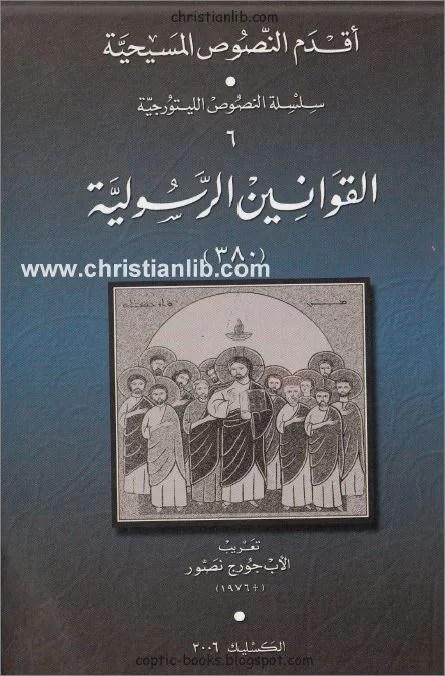 كتاب القوانين الرسولية