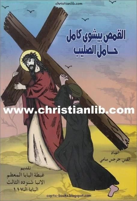 كتاب القمص بيشوى كامل حامل الصليب