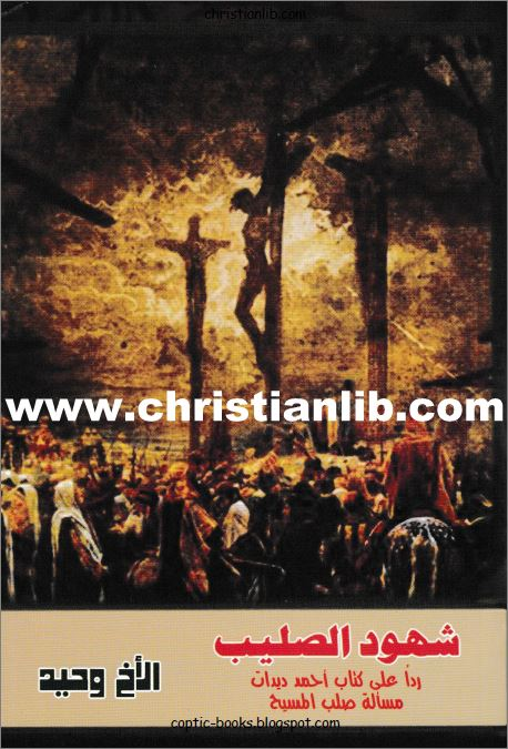 كتاب شهود الصليب