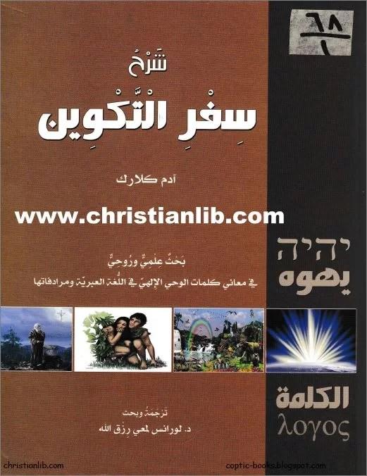 كتاب شرح سفر التكوين