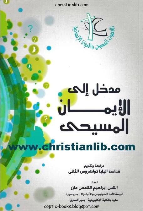كتاب مدخل الي الإيمان المسيحي