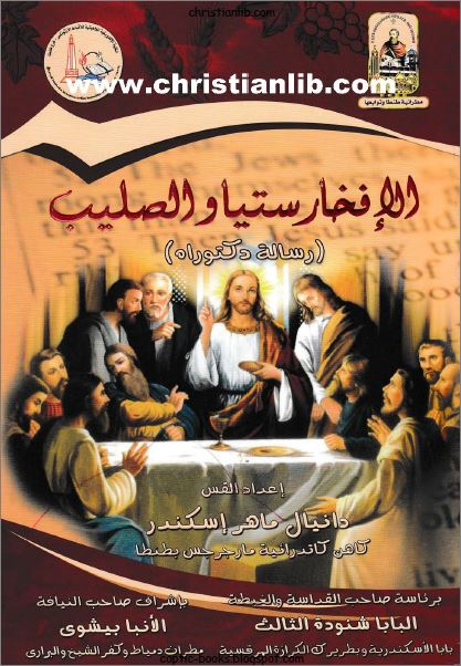 كتاب الافخارستيا و الصليب    -  القس دانيال ماهر اسكندر
