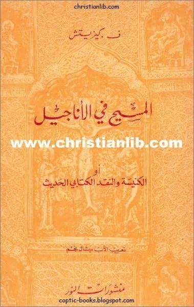 المسيح في الاناجيل او الكنيسة و النقد الكتابي الحديث