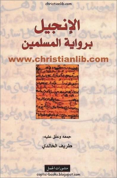 كتاب الإنجيل برواية المسلمين