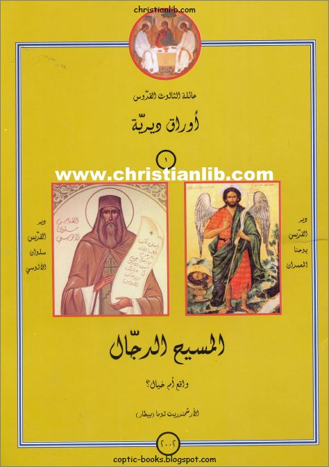 كتاب المسيح الدجال واقع ام خيال