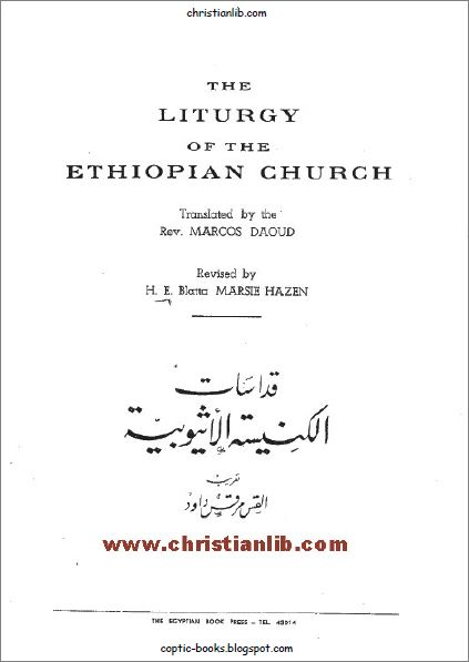 كتاب قداسات الكنيسة الاثيوبية