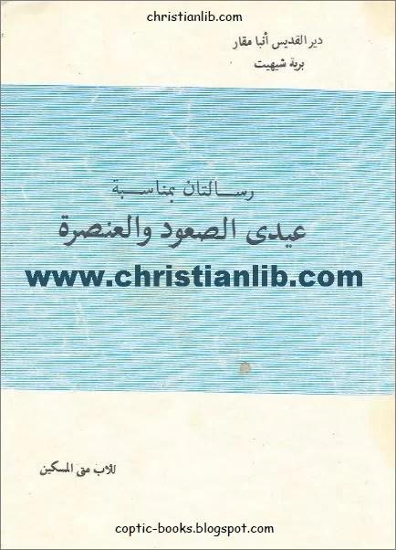 كتاب رسالتان بمناسبة عيدي الصعود و العنصرة