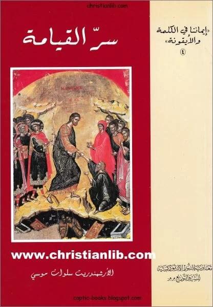 كتاب سر القيامة