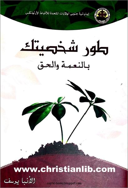 كتاب طور شخصيتك بالنعمة و الحق