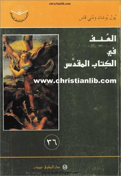 كتاب العنف في الكتاب المقدس