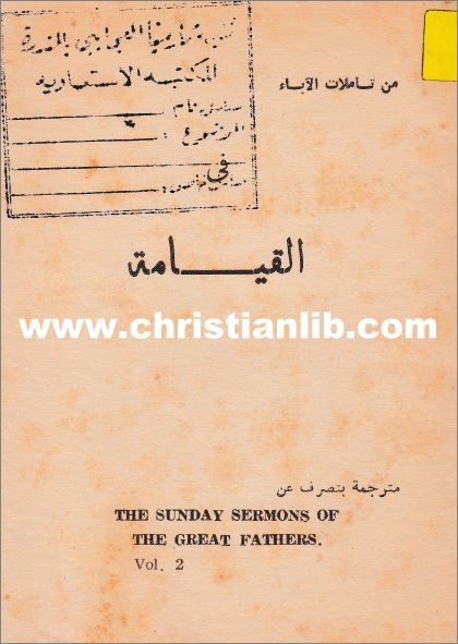 كتاب من تاملات الاباء في القيامة