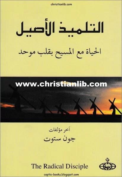 كتاب التلميذ الاصيل