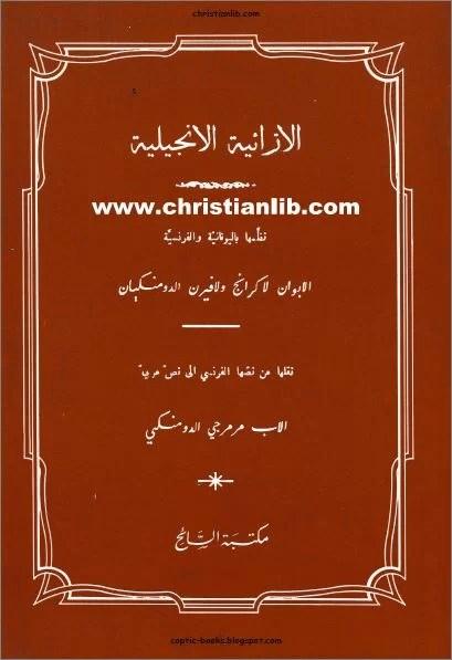 كتاب الازائية الانجيلية