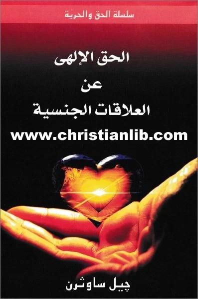 كتاب الحق الالهي عن العلاقات الجنسية