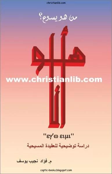 كتاب من هو يسوع