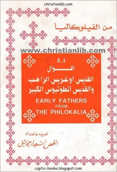 كتاب اقوال القديس اوغريس