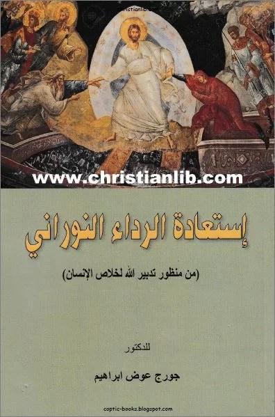 كتاب استعادة الرداء النوراني