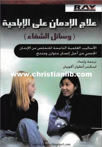 كتاب علاج الإدمان على الإباحية
