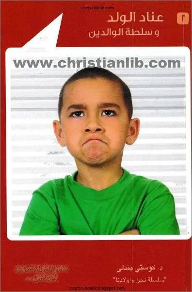 كتاب عناد الولد و سلطة الوالدين