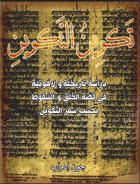 كتاب تكوين التكوين