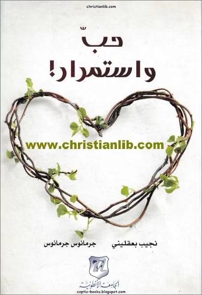 كتاب حب و استمرار