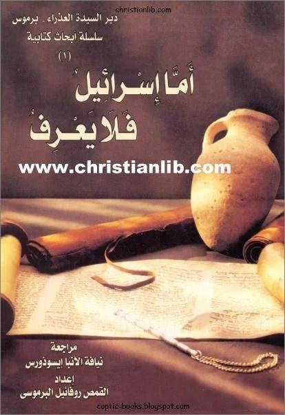 كتاب اما اسرائيل فلا يعرف