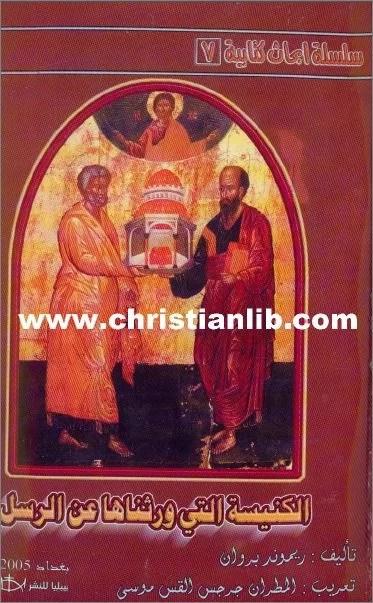 كتابالكنيسة التي ورثناهاعن الرسل