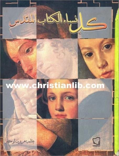 كتاب كل النساء في الكتاب المقدس