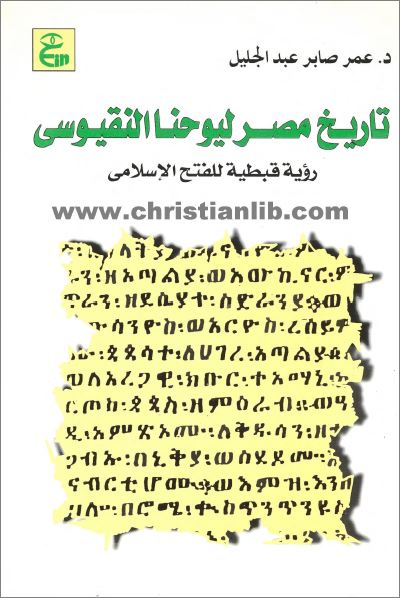 كتاب تاريخ مصر ليوحنا النقيوسي