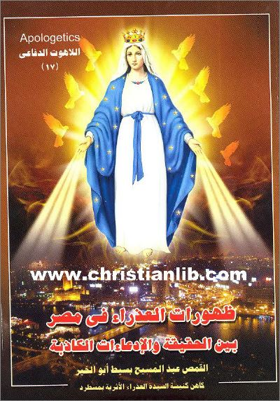 كتاب ظهورات العذراء في مصر