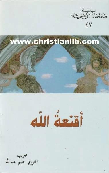 كتاب اقنعة الله