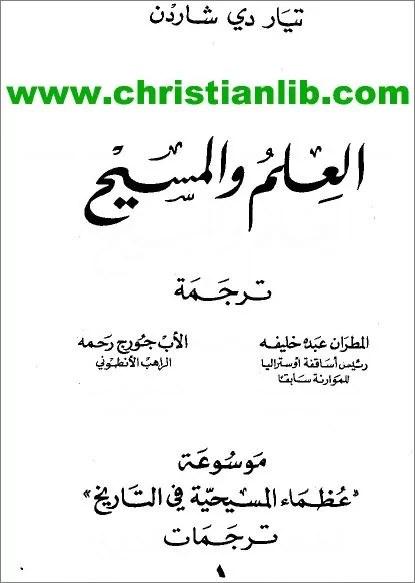 كتاب العلم و المسيح