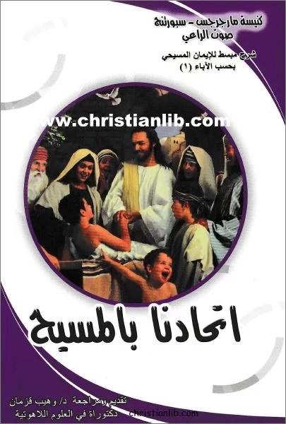 كتاب اتحادنا بالمسيح