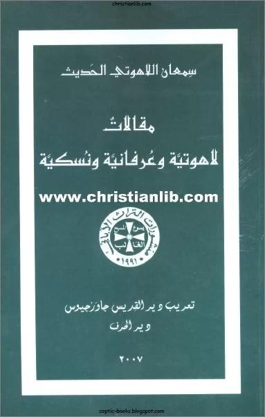 كتاب مقالات لاهوتية و عرفانية و نسكية