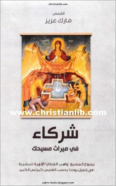 كتاب شركاء في ميراث مسيحك