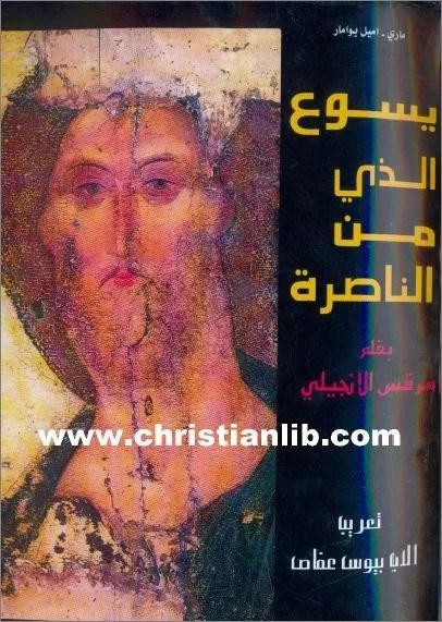 كتاب يسوع الذي من الناصرة