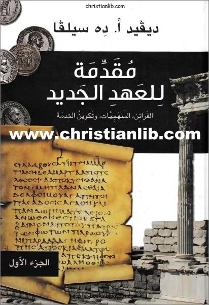 كتاب مقدمة للعهد الجديد