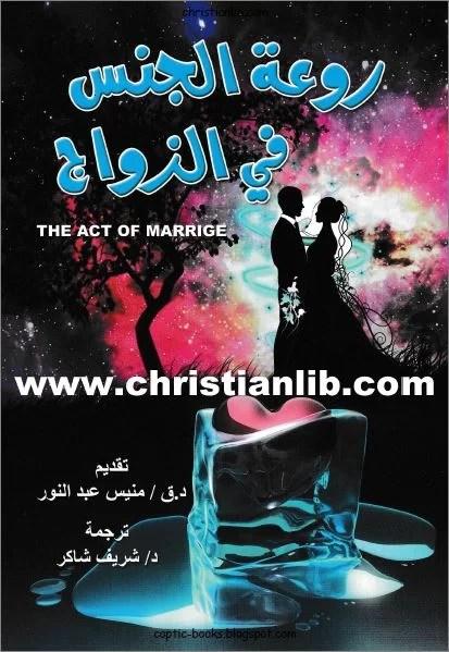كتاب روعة الجنس في الزواج