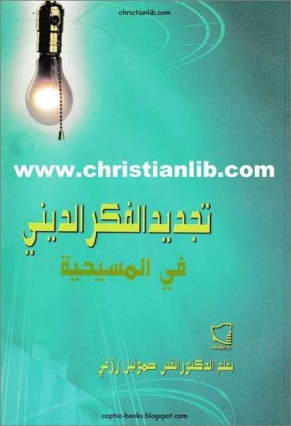 كتاب تجديد الفكر الديني في المسيحية