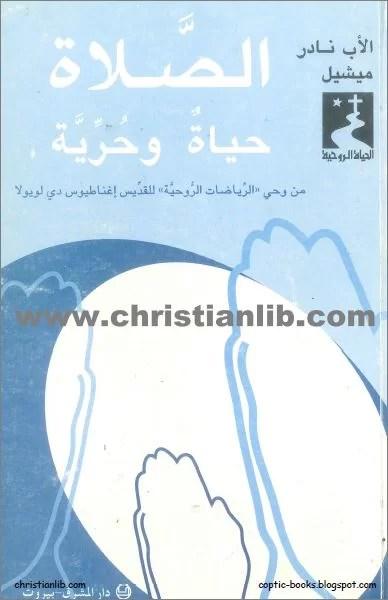 كتاب الصلاة حياة وحرية