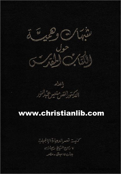 كتاب شبهات وهمية حول الكتاب المقدس