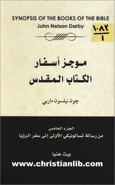 كتاب موجز اسفار الكتاب المقدس ج5