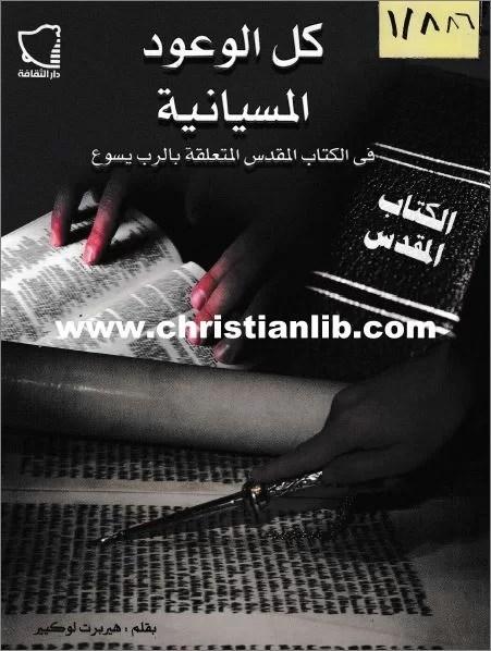 كتاب كل الوعود المسيانية