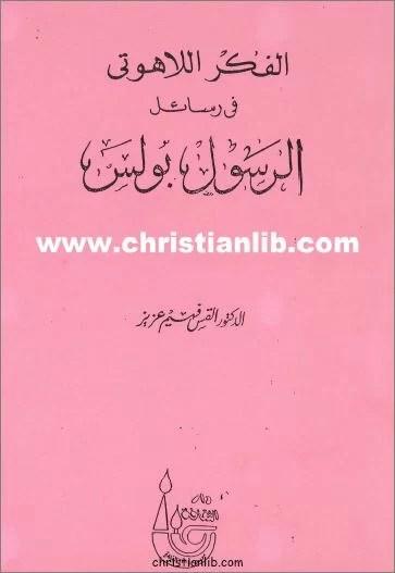 كتاب الفكر اللاهوتي في رسائل الرسول بولس