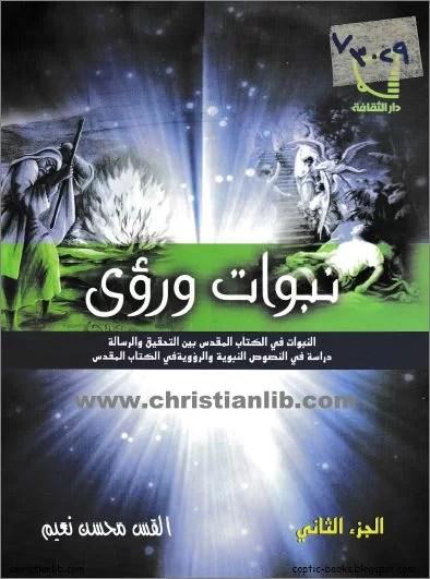كتاب نبوات ورؤى ج2